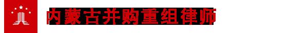 内蒙古并购重组万博manbext官网下载